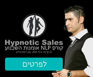 קורס NLP אומנות השכנוע והמכירה היפנוטית – Hypnotic Sales